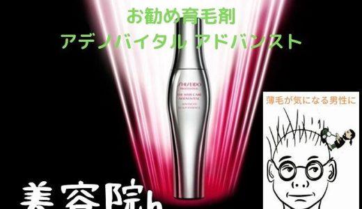 【男性】日本皮膚科学会が推奨する薄毛対策・育毛剤について